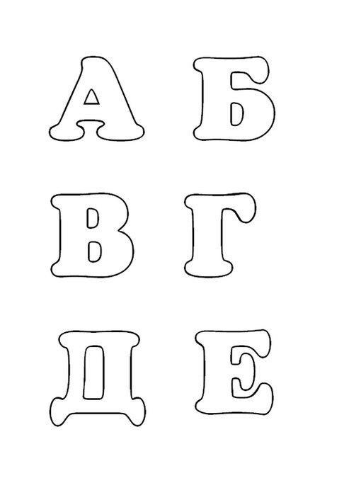 Буквы из фетра своими руками шаблоны