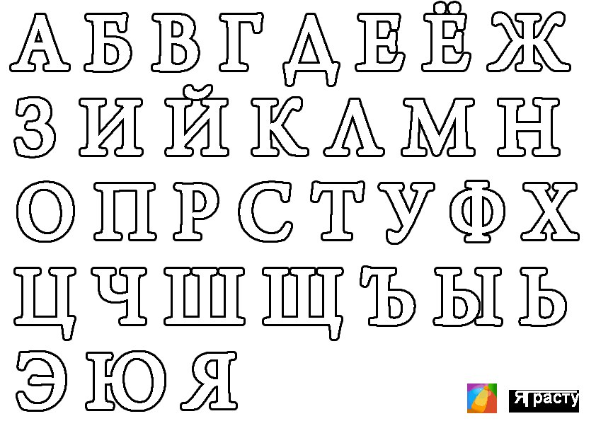 Буквы з своими руками